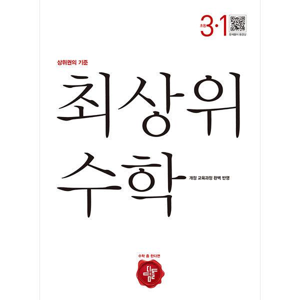 최상위 초등수학 3-1 (2019년용)