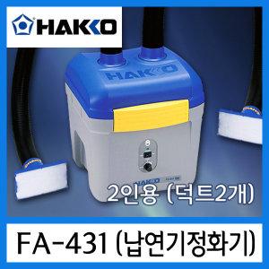 HAKKO FA-431 (2인용) /리모콘/납연기 정화기/FA-430