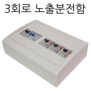 3회로 노출분전함/차단기/분전반/차단기박스/분전함