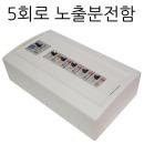 5회로 노출분전함/차단기/분전반/차단기박스/분전함