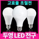 두영 LED 전구 9W 11W 15W  형광등 램프 볼전구 전등