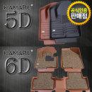 카마루 5D 6D매트 자동차매트 차량용 카매트 코일매트