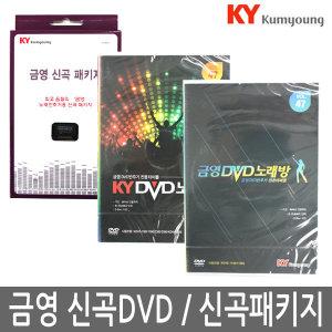 금영 가정용 노래방기기 신곡 신곡DVD 신곡팩 책포함