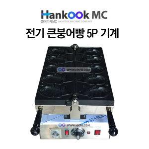 5마리 왕 붕어빵기계/전기식 붕어빵 제조기
