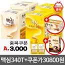 쿠폰가30800원/맥심모카골드320T+증정품