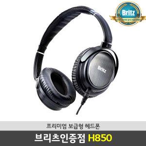 브리츠 인증점 H850 헤드폰 공식인증점