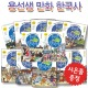 문구세트+3D 퍼즐 증정/용선생 만화 한국사/12권세트/용선생/만화 한국사/용선생 한국사