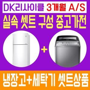 무료전국배송/중고냉장고세탁기세트/90일보장
