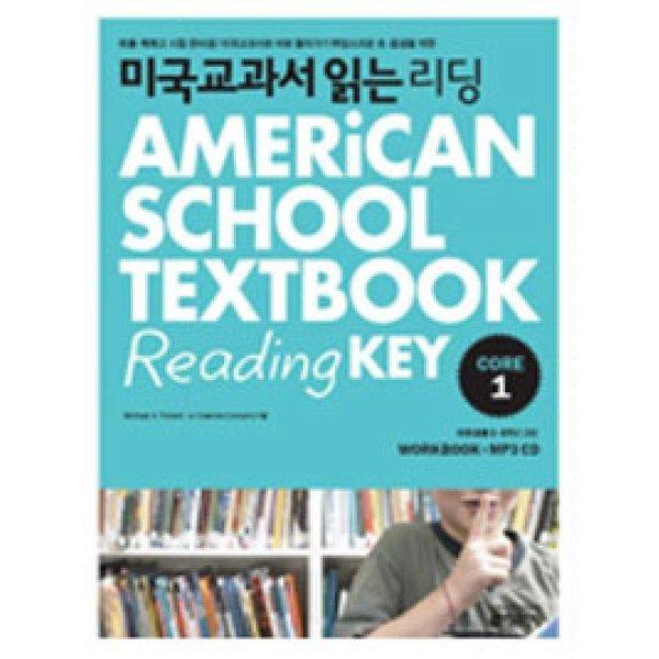 미국교과서 읽는 리딩 CORE 1  키출판사   MICHAEL A.PUTLACK