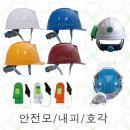 안전모/투구형안전모/호각/안전모내피/각반/턱끈