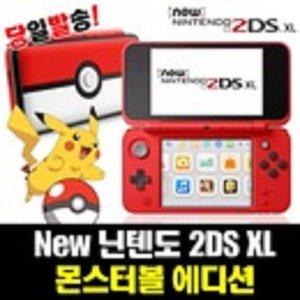 닌텐도 뉴 2DS XL 몬스터볼 에디션 /아답터 별매 신품
