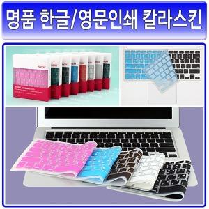 삼성 노트북9 NT900X5T-X58지문인식키뚫린 키보드덮개