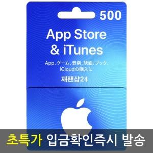 (즉시발송) 일본 앱스토어 아이튠즈 기프트카드 500엔