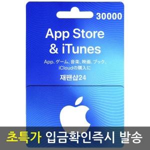 (즉시발송) 일본 앱스토어 아이튠즈 카드 30000엔