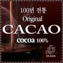 초특가 무료배송 정직한 100% 카카오가루 900g