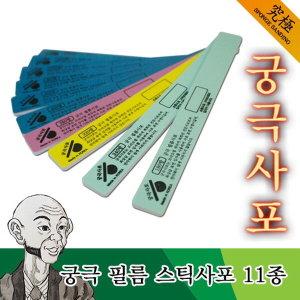 (궁극사포) 궁극필름 스틱사포 11종 - 프라모델