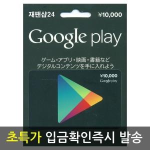 재팬샵24 - 일본 구글플레이 카드 10000엔 (즉시발송)