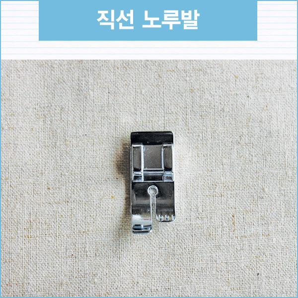 직선 노루발 (부라더미싱 재봉틀용) 미싱몰