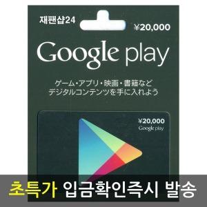 (즉시발송) 일본 구글플레이 스토어카드 20000엔 깊카