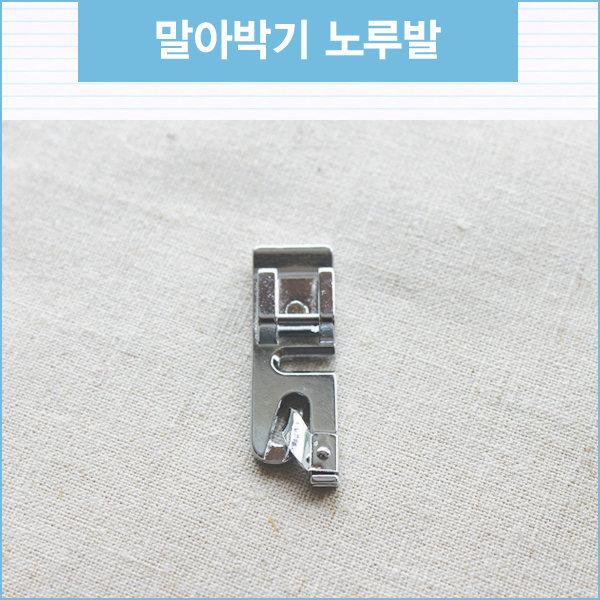 말아박기 노루발 (부라더미싱 재봉틀 부품) 미싱몰