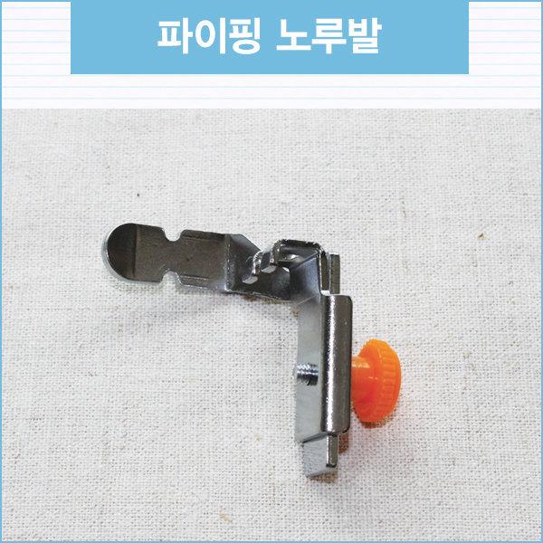 파이핑 노루발 부라더미싱 재봉틀용 미싱몰