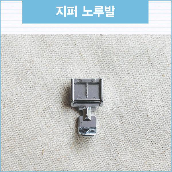 지퍼 노루발 브라더 재봉틀용 미싱 노루발/미싱몰
