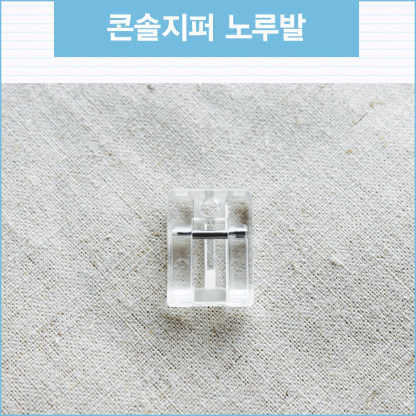 콘솔지퍼 노루발 (브라더 재봉틀 미싱용) 미싱몰