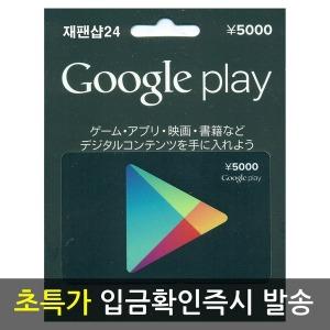 (즉시발송) 일본 구글플레이 기프트 카드 5000엔 깊카