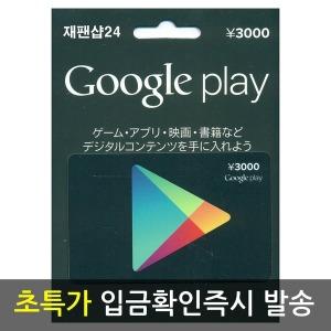 (즉시발송) 일본 구글플레이 스토어카드 3000엔 깊카
