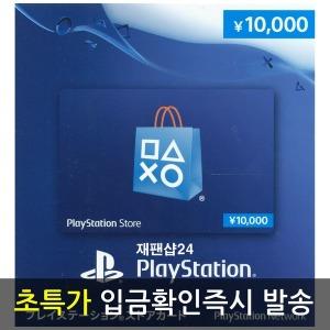 재팬샵24 - 일본 PSN 스토어카드 10000엔 (최저가)