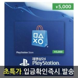 (최저가 즉시발송) 일본 플레이스테이션 카드 5000엔