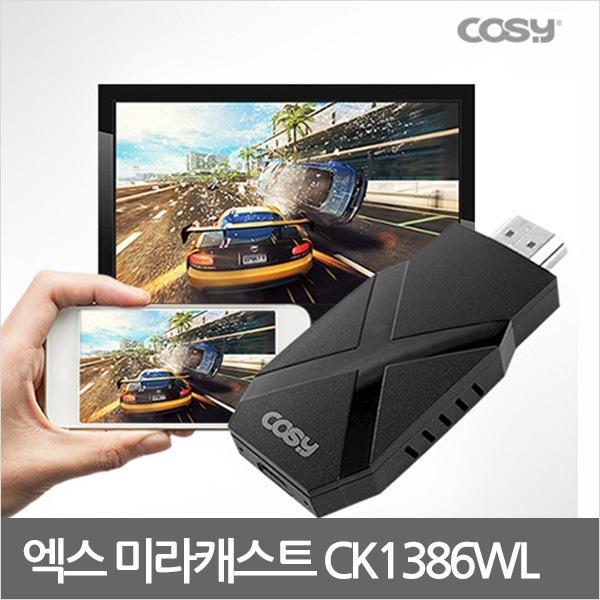CK1386WL 스마트폰  tv로보기