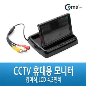 (COMS) CCTV LCD모니터 4.3인치/IT171/RCA단자/12V