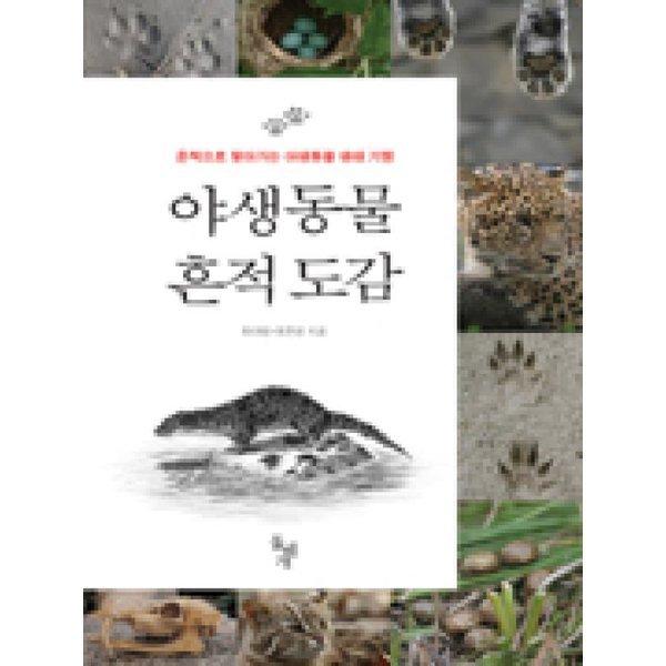 야생동물흔적도감  돌베개   최태영.최현명
