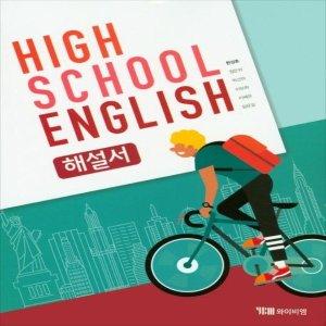 2020년- YBM 와이비엠 고등학교 고등 영어 해설서 (자습서) (High School English) (한상호) 고1용