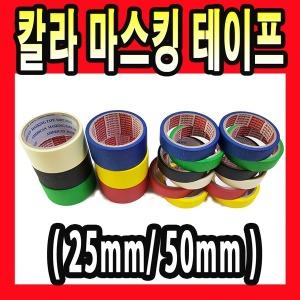 칼라 종이 바닥 안전 작업 현장 마스킹 테이프 테잎