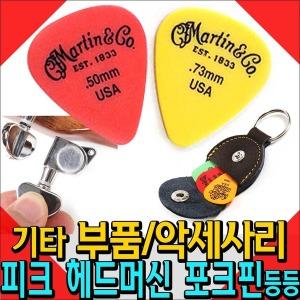마틴 피크 헤드머쉰 상현주 하현주 기타부품 통기타