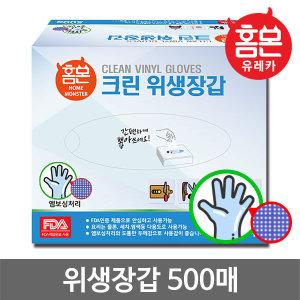 -홈몬- 크린위생장갑 500매 크린백위생백 일회용비닐