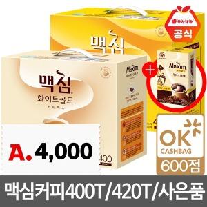 쿠폰가35900원/맥심커피믹스400T/모카+사은품/화이트