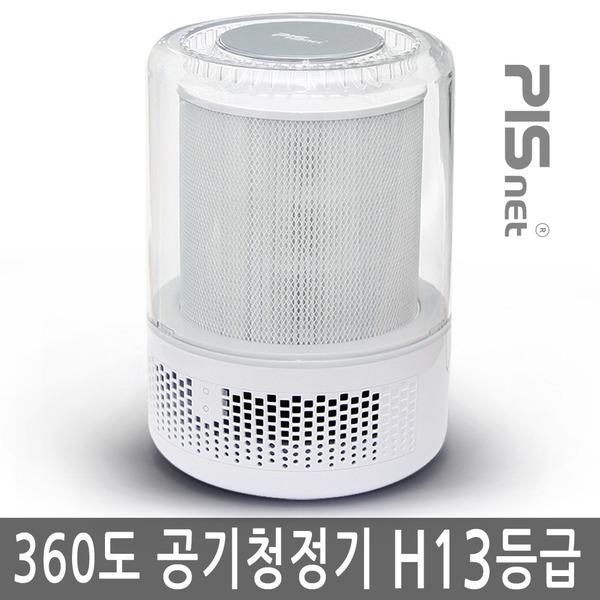 거실용 공기청정기 피스넷 퓨어360/헤파필터 예약판매