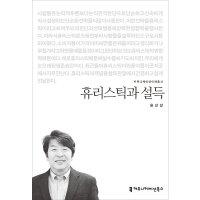 휴리스틱과 설득  커뮤니케이션북스   윤선길