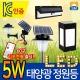 넷타운 / LED 태양광 정원등 태양열 잔디등 벽등 KC인증 가로등