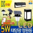 LED 태양광 정원등 태양열 잔디등 벽등 KC인증 가로등
