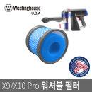 무선청소기 X9/X10 Pro 워셔블필터