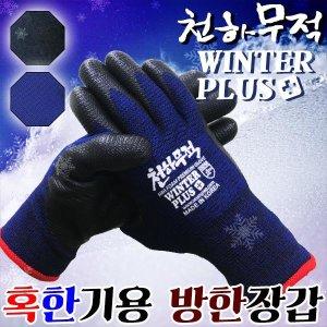 천하무적장갑/겨울장갑/기모 장갑/윈터플러스/윈터/