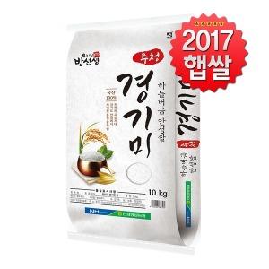 추청경기미 안성쌀10kg 밥선생 2017년산 안성양성농협