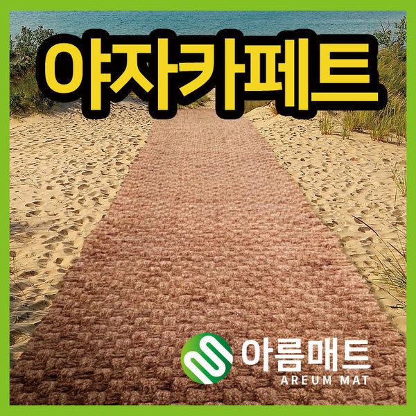 친환경 야자매트 / 산책로 공원길 올레길 코코매트