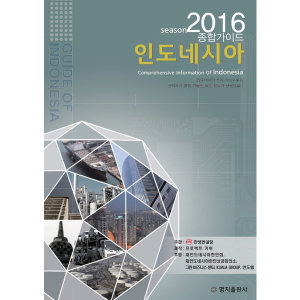 종합가이드 인도네시아 (2016)  명지   한생컨설팅