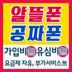 공짜폰 할부원금0원 가입비유심비無 (19년 03월)