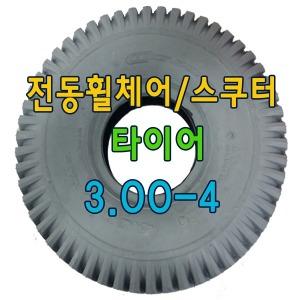 전동휠체어 타이어 장애인스쿠터타이어 3.00-4 260x85
